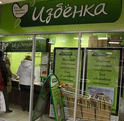 Название для магазина продуктов